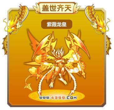 龙斗士紫薇龙皇技能表 紫薇龙皇图鉴