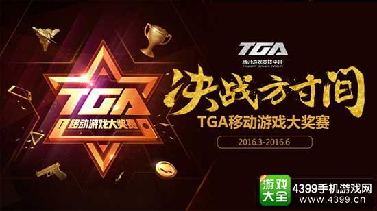 TGA移动游戏大奖赛