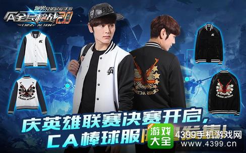全民枪战2(枪友嘉年华)英雄联赛总决赛