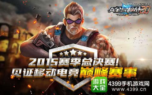 全民枪战2(枪友嘉年华)英雄联赛