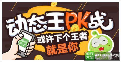 动态王PK战