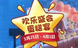 梦幻西游手游欢乐盛会蛋糕宴攻略 欢乐庆典活动怎么玩