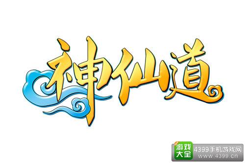 飞鱼神仙道