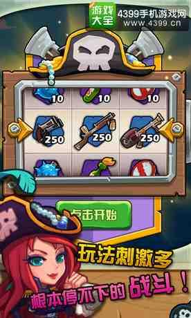 海盗日记玩法
