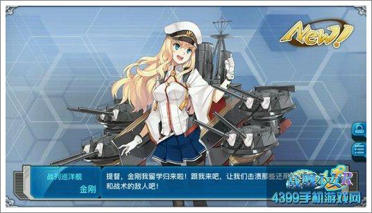 战舰少女r金刚掉落 金刚在哪打捞