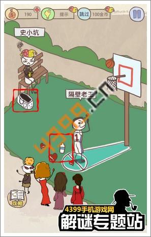 史上最坑爹的游戏8第24关坑爹篮球攻略