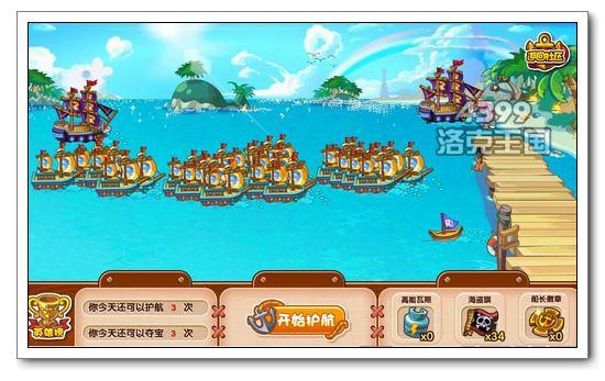 洛克王国航海大冒险