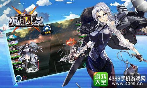 钢铁少女航空母舰作战分析