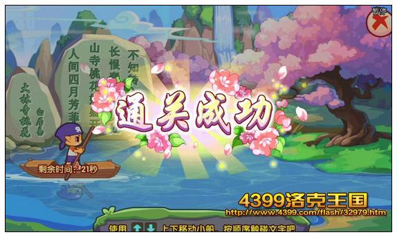 洛克王国春之花之桃花画卷 得桃花精灵