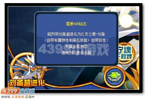赛尔号仁天之君·刘备 昭烈帝刘备超进化