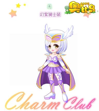 奥比岛幻紫骑士装图鉴