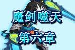 龙斗士《魔剑噬天》第六章 实战