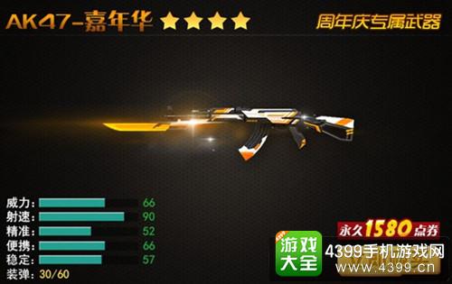 火线精英手机版周年庆新武器
