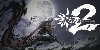 雨血系列《影之刃2》:国产游戏需要一点信任感