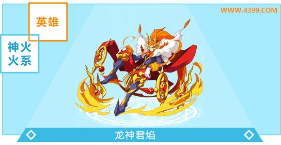 奥奇传说龙神君焰进化图鉴技能表特长