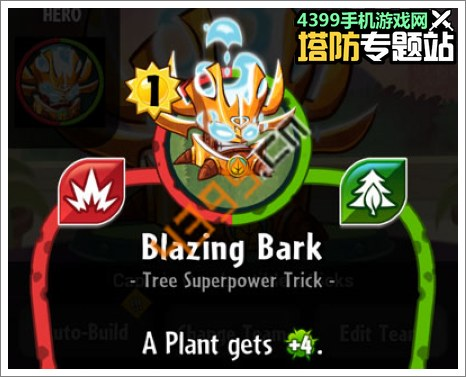 植物大战僵尸英雄烈焰队长