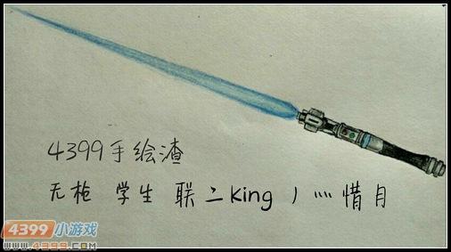 生死狙击玩家手绘-手绘激光剑