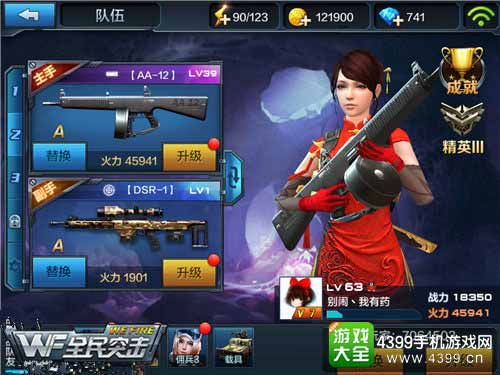 AA-12散弹枪