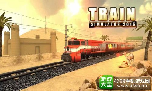 4399手机游戏网 火车模拟驾驶2016