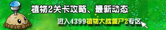 4399植物大战僵尸2