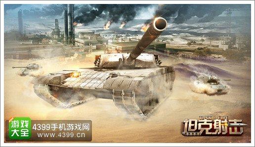坦克射击宣传图