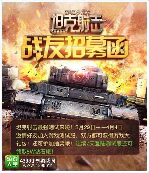 坦克射击战友招募