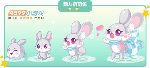 奥比岛魅力萌萌兔图鉴及获得方法