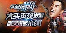 PVP大头英雄模式来袭 《全民枪战2(枪友嘉年华)》4月1日版本大更新