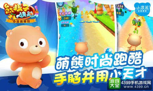 熊孩子快跑手游登陆iOS