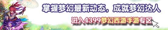 4399梦幻西游手游