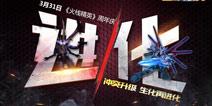 周年庆新版本火爆开启 《火线精英手机版》周年庆活动