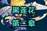 龙斗士《黑莲花》第二章 恶魔夜莲
