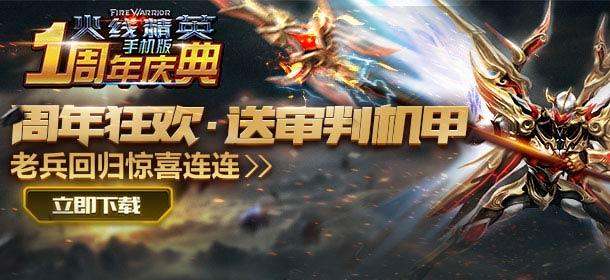 周年庆限定嘉年华火爆上架 《火线精英手机版》3月31日更新公告