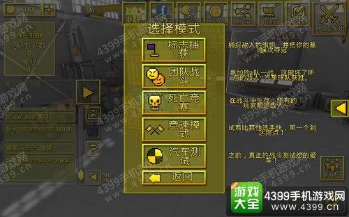 像素车(超改)五大游戏模式详解