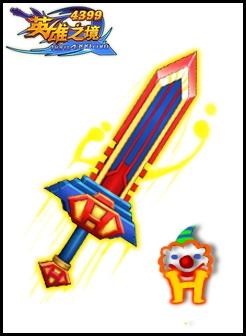 英雄之境正义联盟大宝剑 辰S级武器