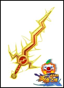 英雄之境神速力之剑 哈扎马/岚S级武器