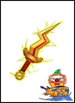 英雄之境超光速刺刃 贺S级武器