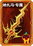 英雄之境神速力之剑・哈扎马