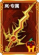 英雄之境神速力之剑・岚