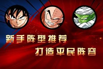 龙珠激斗手游新手阵型推荐 新手阵型搭配详解