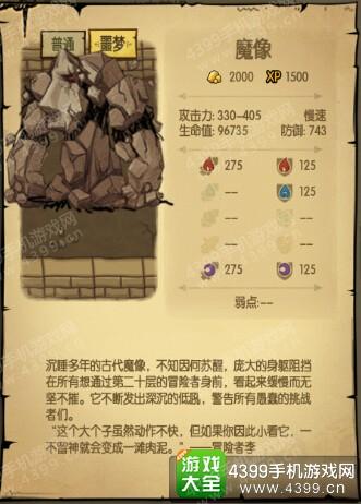 贪婪洞窟1~20层怪物魔像属性详解