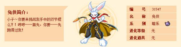 西普大陆兔侠技能表