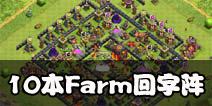 部落冲突10本farm阵