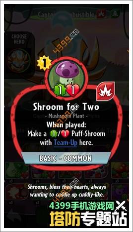 植物大战僵尸英雄蘑菇兄弟