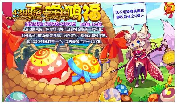 洛克王国校园樱花祭活动