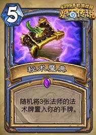 炉石传说秘术宝典