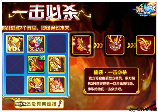 奥奇传说龙神君焰怎么打 打法