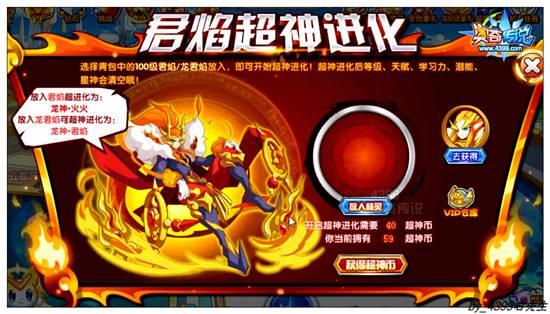 奥奇传说龙神君焰挑战胜利