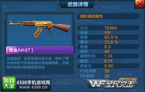 黄金AK47属性