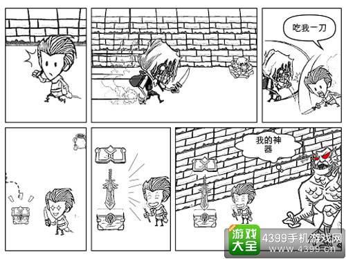 贪婪洞窟漫画